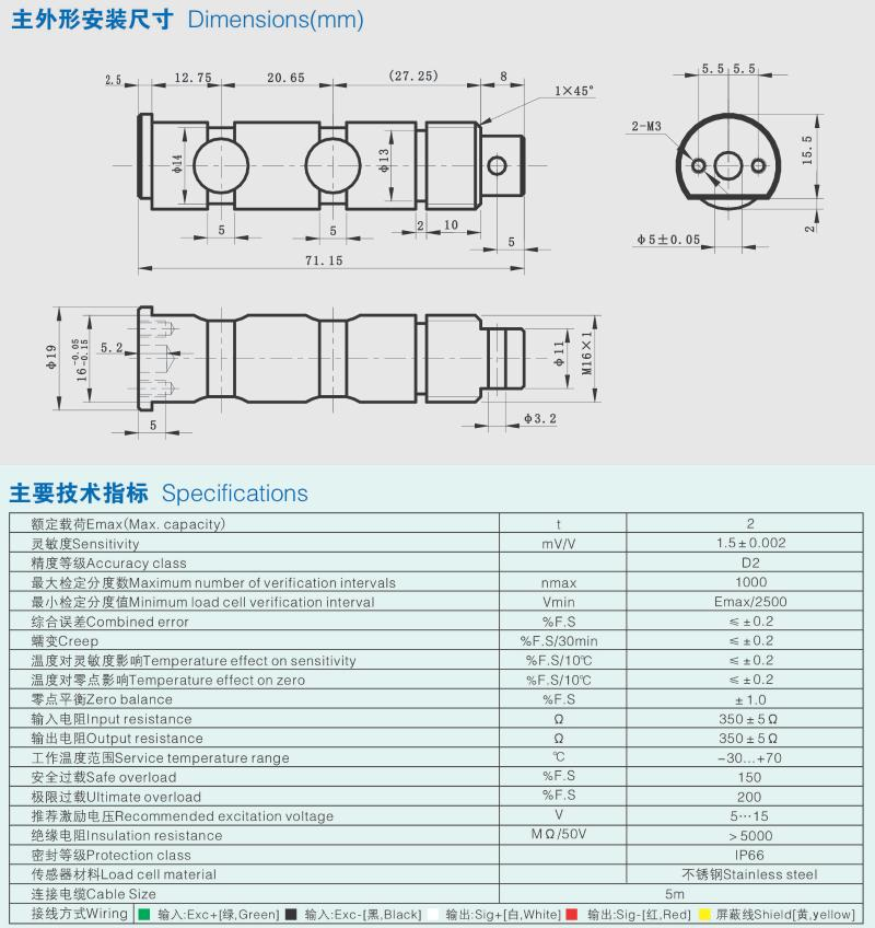 ZXE称重传感器安装尺寸图