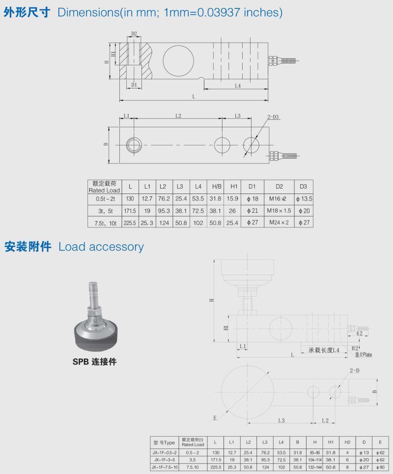 XBB称重传感器尺寸图