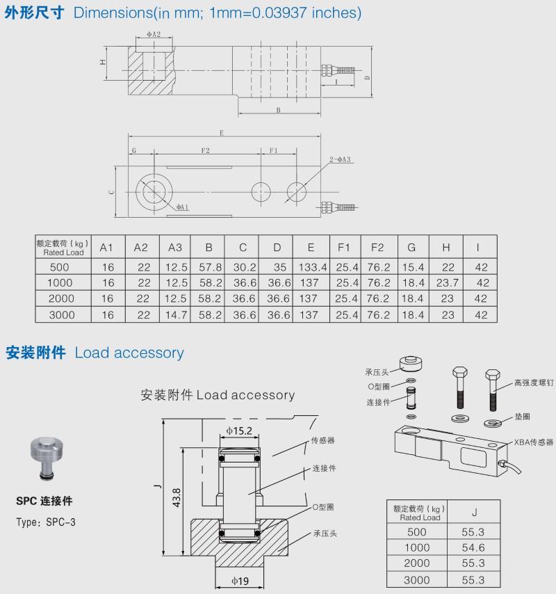 XBC称重传感器安装尺寸图