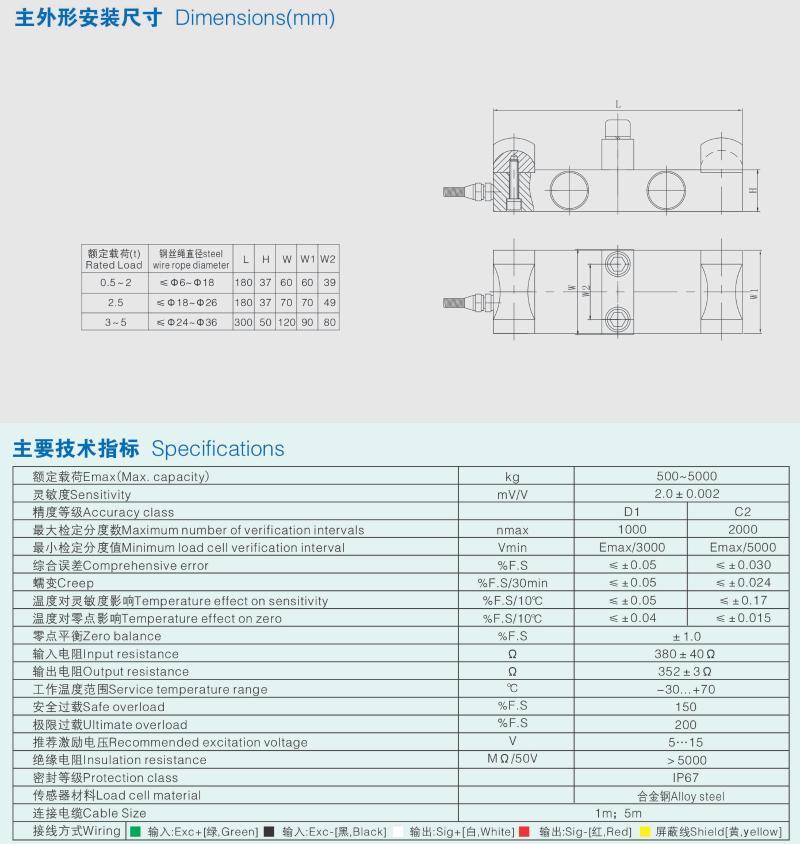 CXY1称重传感器安装尺寸图