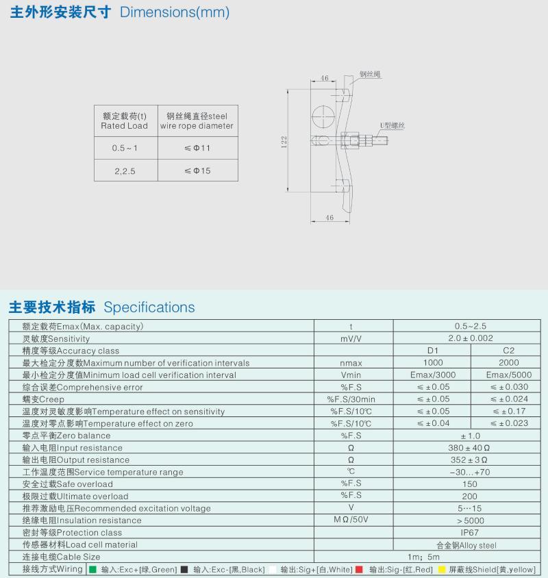 CXY2称重传感器安装尺寸图