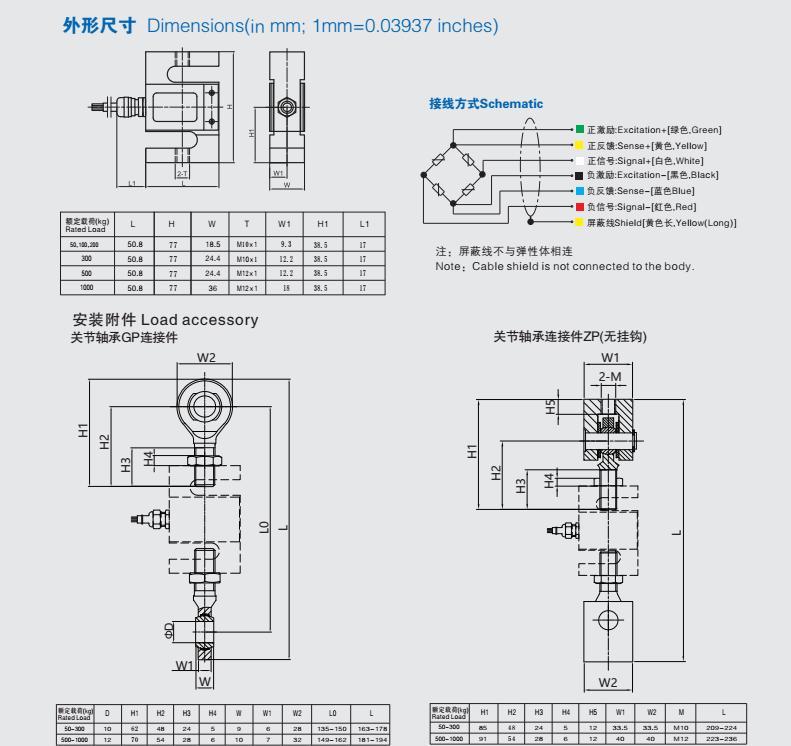 TSC称重传感器安装尺寸图