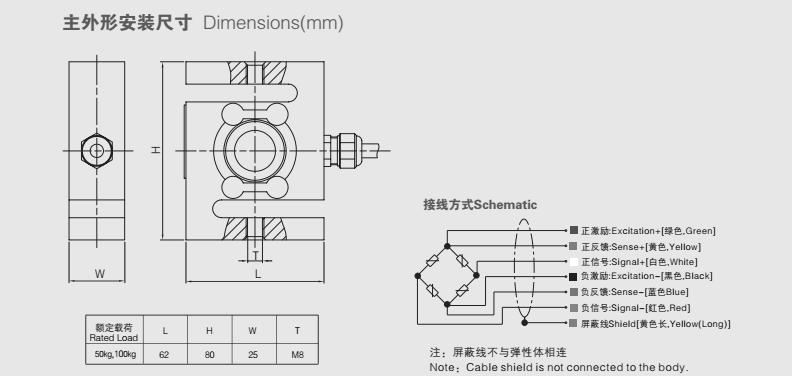 TSK称重传感器安装尺寸