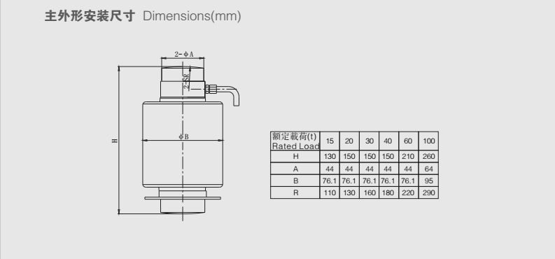 ZSA称重传感器安装尺寸图