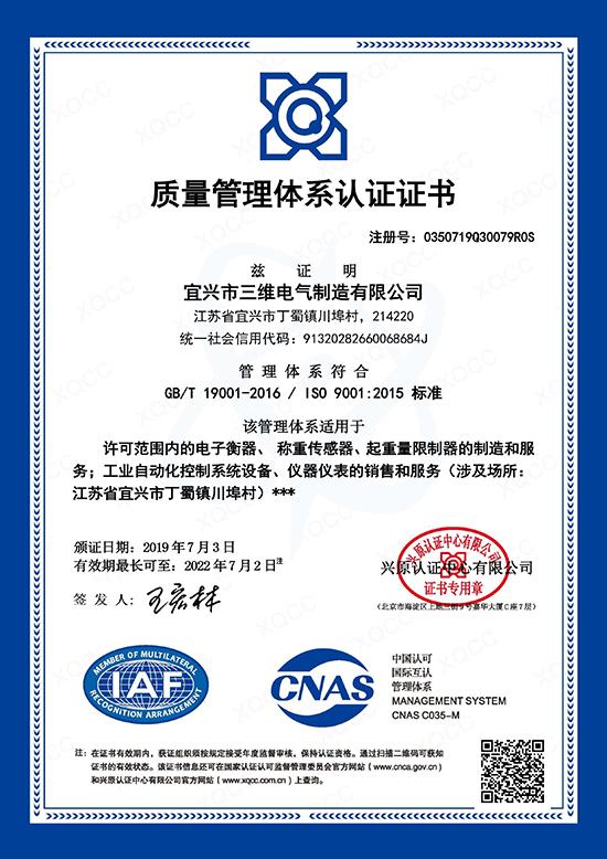 三维电气:质量管理体系认证证书