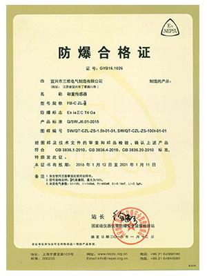三维电气:防爆合格证书