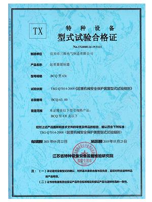 三维电气:BCQ特种设备型式试验合格证