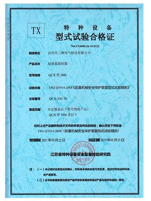 三维电气:QCX特种设备型式试验合格证