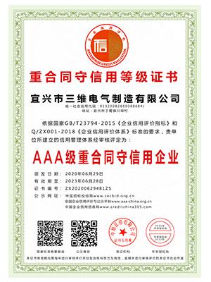 三维电气:重合同守信用企业证书