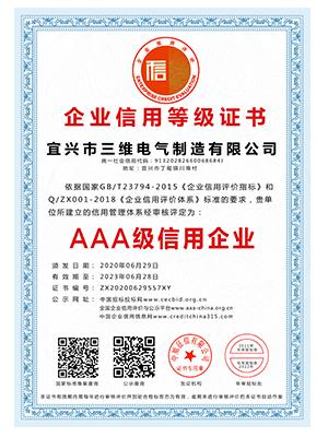 三维电气:AAA级信用企业证书