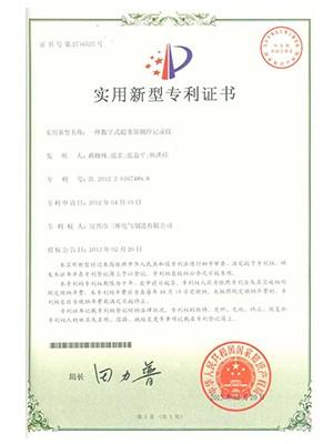 三维电气:一种数字式起重量测控记录仪专利证书