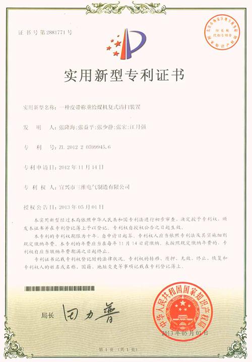 三维电气:一种皮带称重给煤机复式清扫装置专利证书