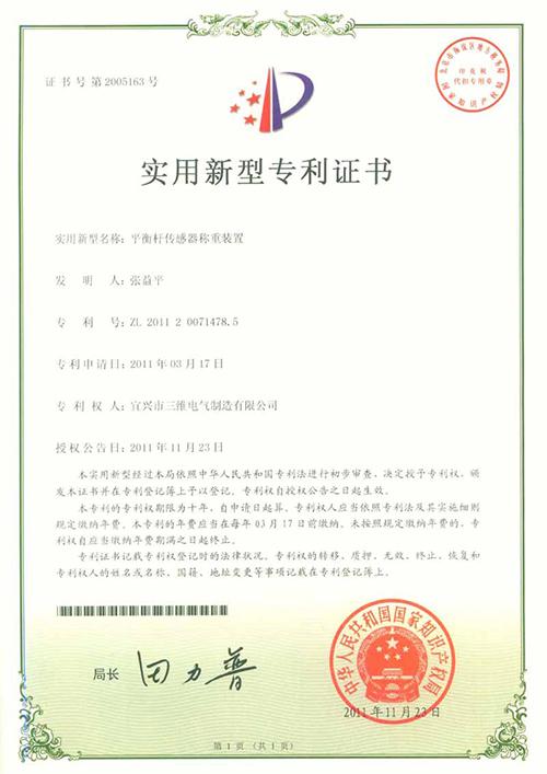 三维电气:平衡杆传感器称重装置专利证书