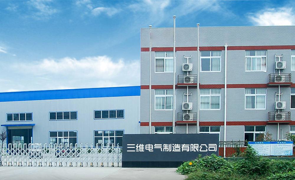 宜兴市三维电气制造有限公司