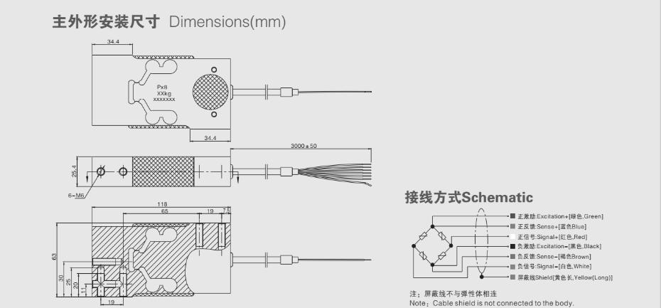PX8称重传感器